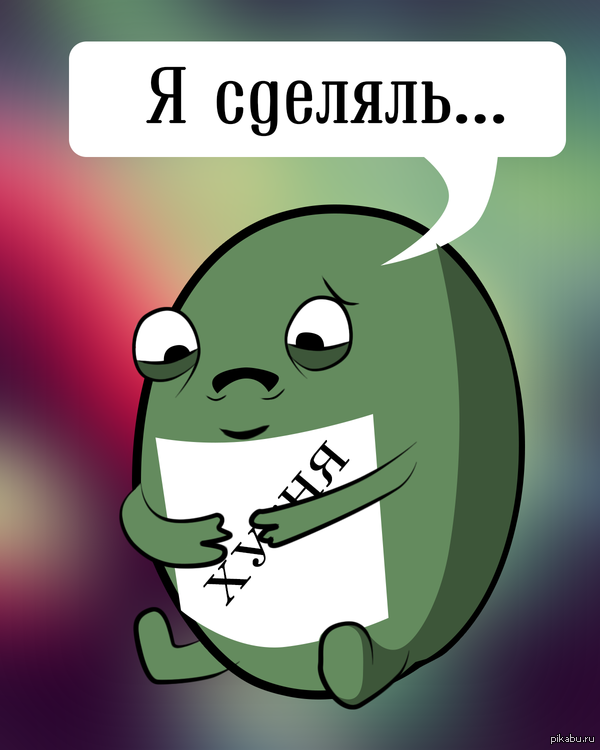 http://cs4.pikabu.ru/post_img/2015/04/24/7/1429875891_1642837939.png