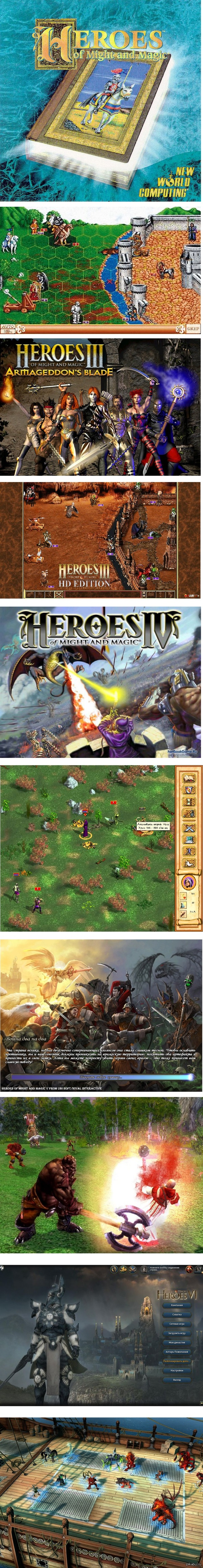 Heroes of Might and Magic исполнилось 20 лет!