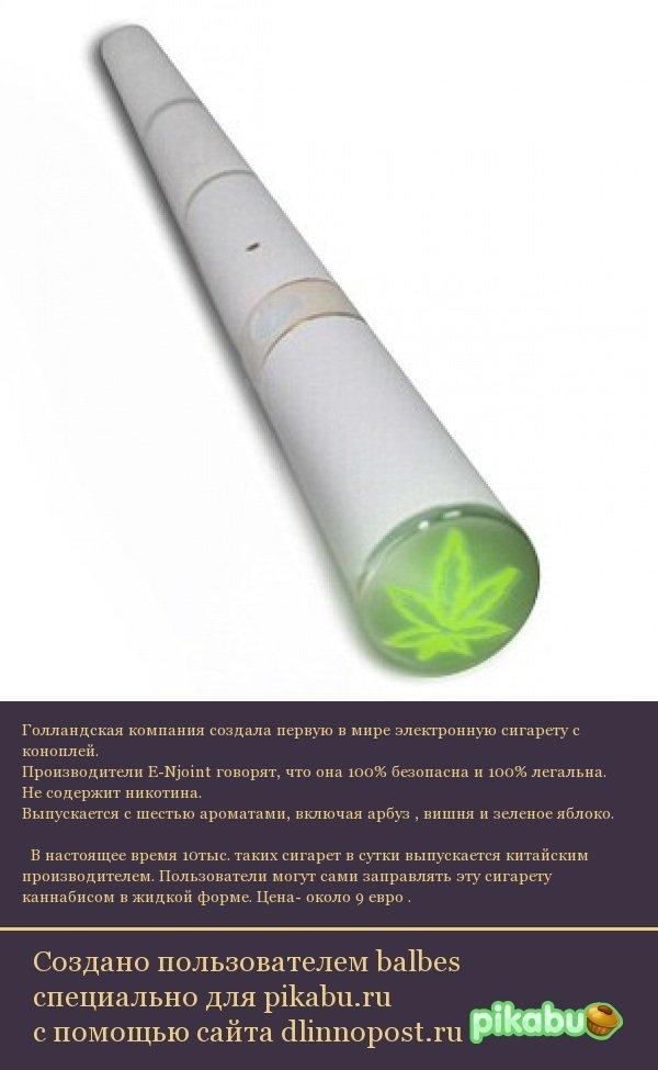 Конопля в электронных сигаретах оберег из семян конопли
