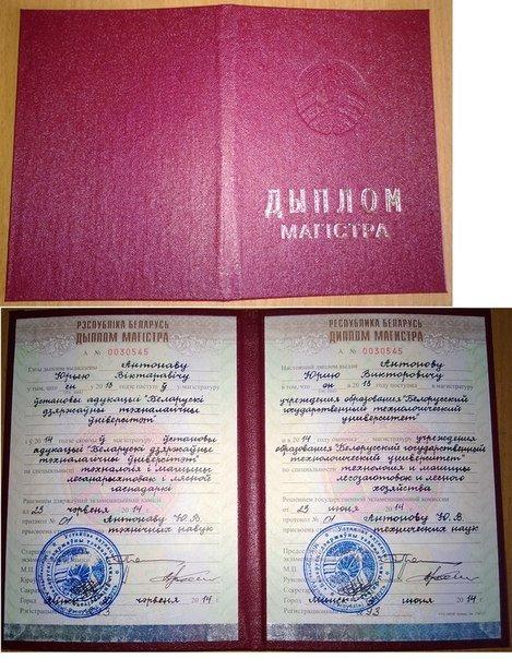 Оказывается вот так выглядит диплом в Беларусии А вот так выглядит диплом магистра