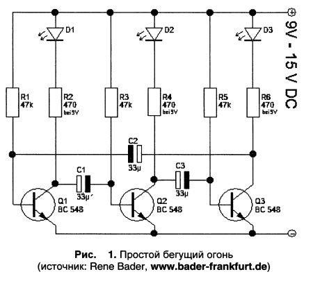 Простая схема бегущие огни на светодиодах фото 815