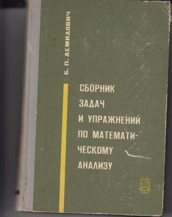 Задачник по математическому анализу 1 курс