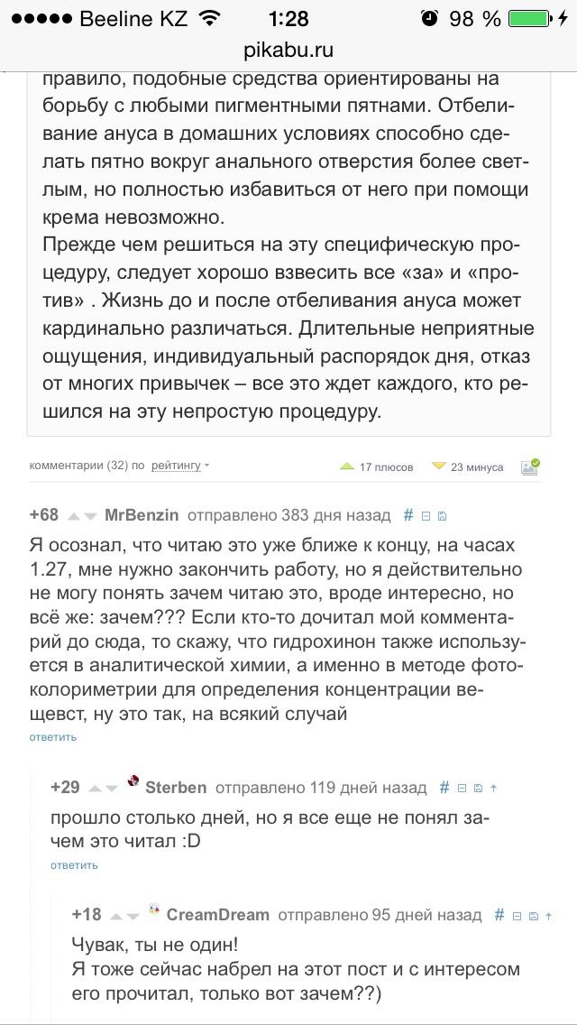 chto-nuzhno-delat-esli-anus-shirokiy