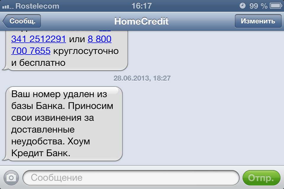 хоум кредит телефон горячей линии круглосуточно