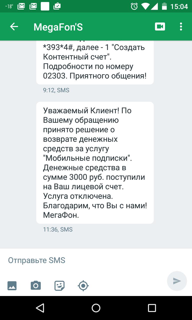 Как удалить услугу besmarty smarty ru отзывы