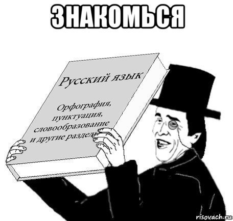 Насрал русский и пустил