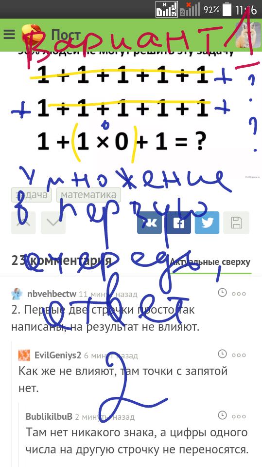 Задача на логику 90 не могут решить егэ по математике задачи и решения скачать