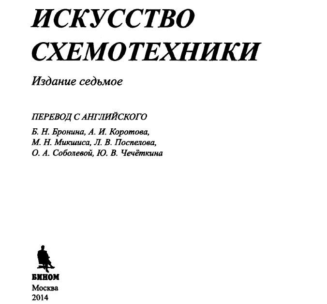 Скачать хоровиц хилл искусство схемотехники pdf
