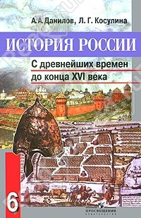 история древней руси 6 класс учебник