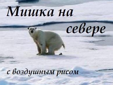 Под окном медведь насрал