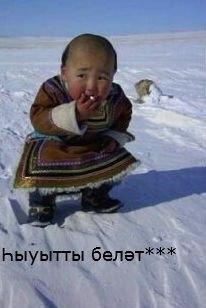 Ищи на хуй по татарски