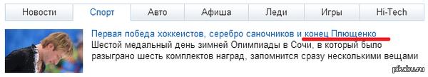 А ты уже узрел конец Плющенко, %USERNAME% ? Майл такой майл.