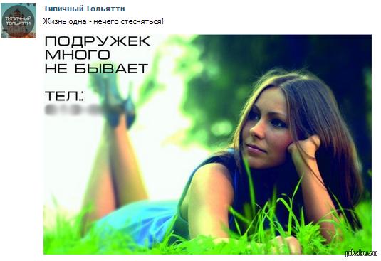 Реклама в одном из пабликов Тольятти Реклама чего, непонятно...