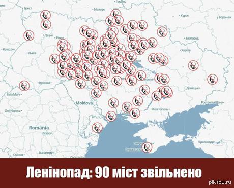 Карта падений Ленина Они продолжают падать