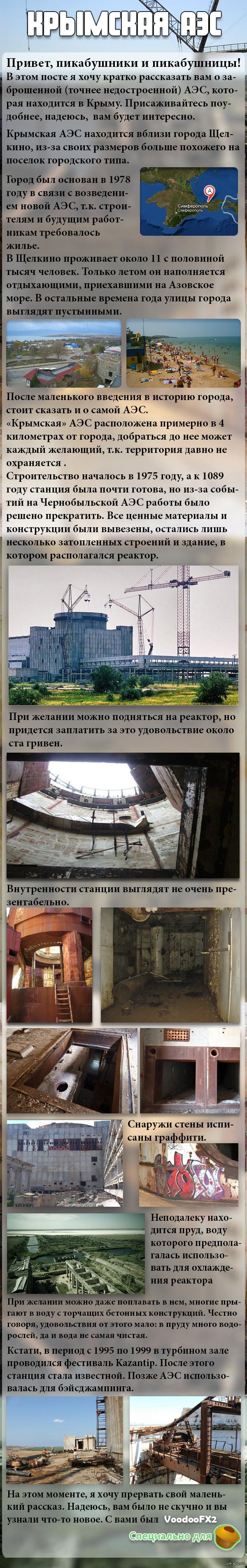 Немного о Крымской Атомной Станции