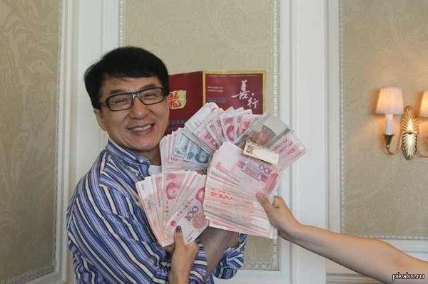В свете последних событий... Джеки Чан держит в руках 100 р. рублей, переведённых в китайские юани.
