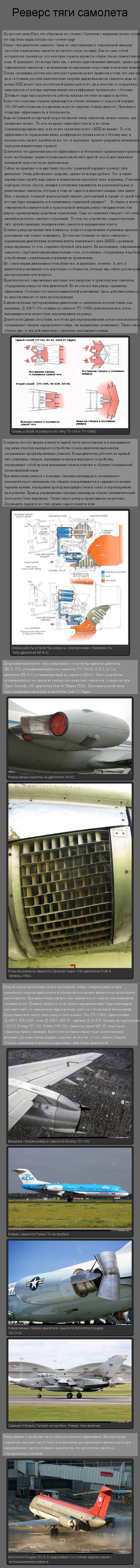 Реверс тяги самолета. Часть 1 Реверс-один из способов торможения самолета