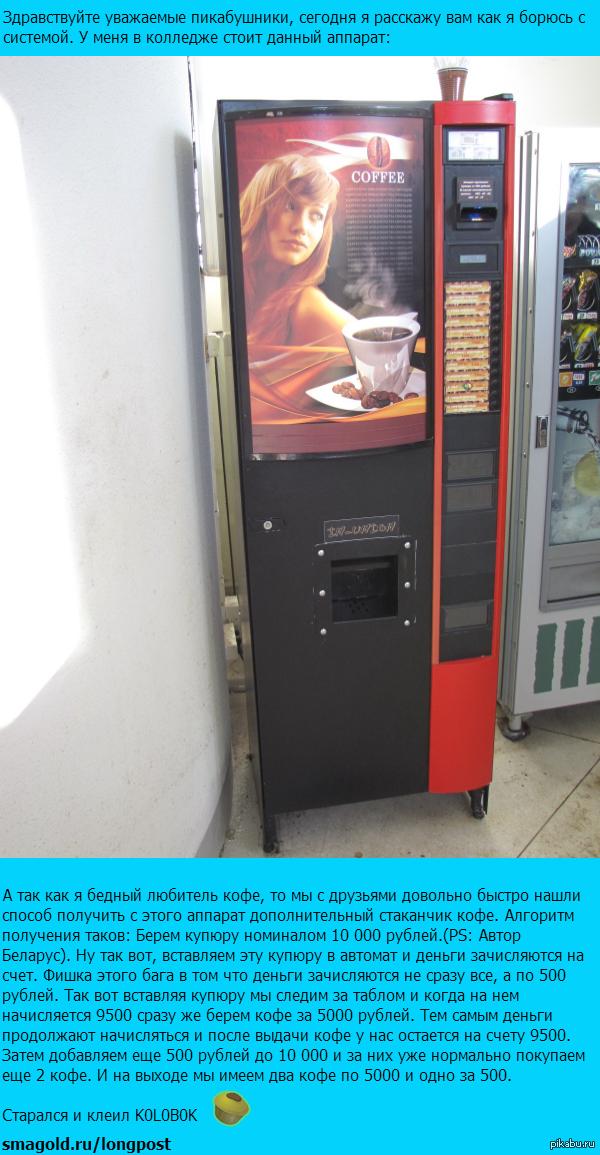 Кофейный автомат sagoma