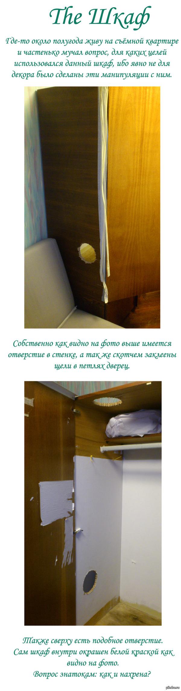 The Шкаф Для чего же?