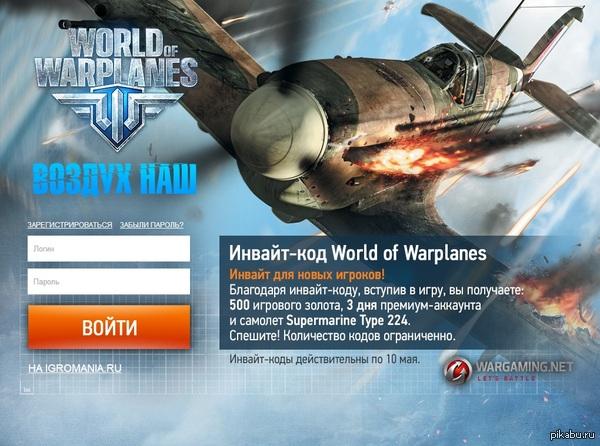 world of warplanes бонус код на самолет