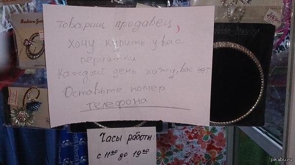 Настойчивый покупатель Сегодня увидел в торговом центре, в отделе побрекушек, такую вот надпись