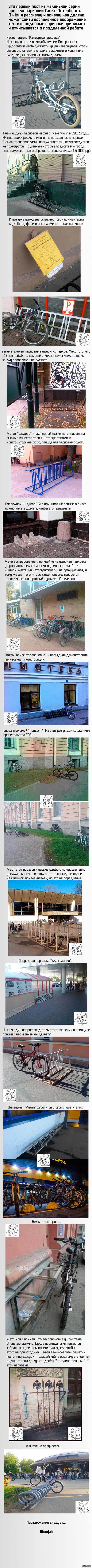 Велопарковки Питера. Ужасы. Часть первая.