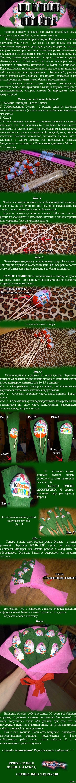 Одесса заказать букет из киндеров своими руками граффити контакте свадебный