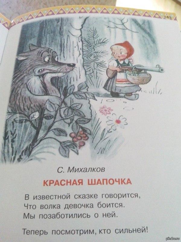 """Читала сынуле сказки... Наткнулась на """"Красную шапочку"""" в стихах. Всего 4 строчки."""
