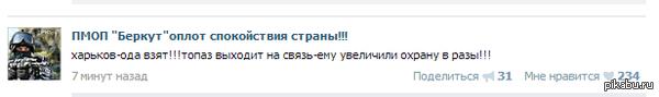 Антимайдан захватил ОДА (Обл.Гос.Администрацию) Из группы в вк. Обычно дезу не заливают.