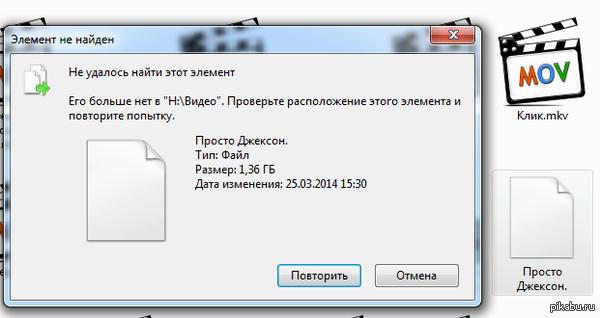 Как это нет? Вон же он! Вот такой вот файлик висит у меня в папке видео. И как его удалить хз. Типо нету его там. Но я же его вижу!!