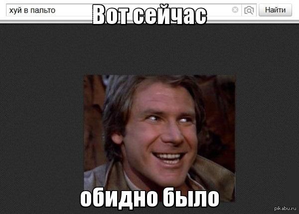 Ищешь себе спокойно в Яндекс Картинках всякую хрень, и тут на один запрос вдруг такое...