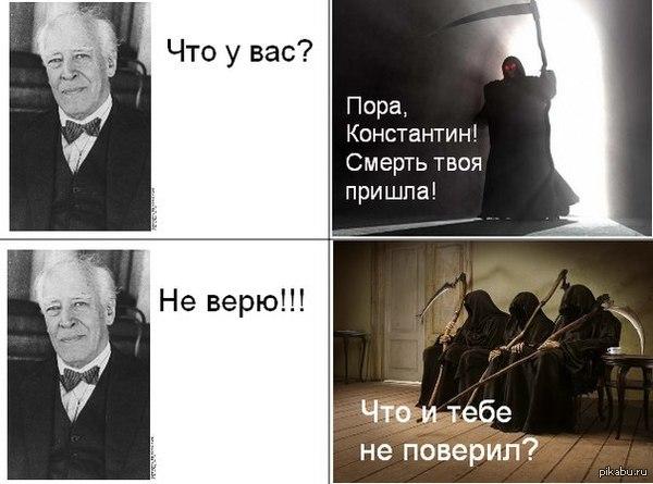 Станиславский, такой Станиславский