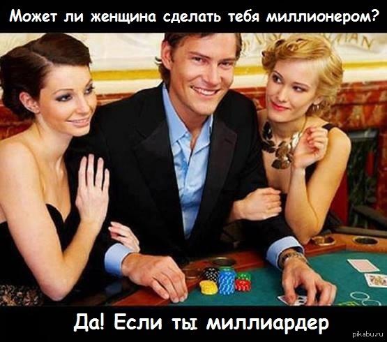 Может ли женщина сделать тебя миллионером?