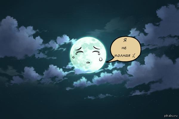 Полная луна Никто не думает о ее чувствах