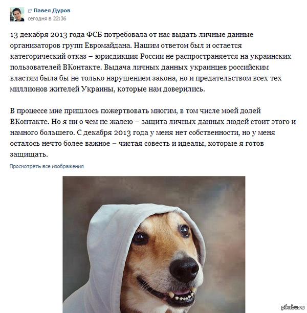 Павел Дуров пожертвовал своей долей вконтакте ради сохранности данных пользователей.