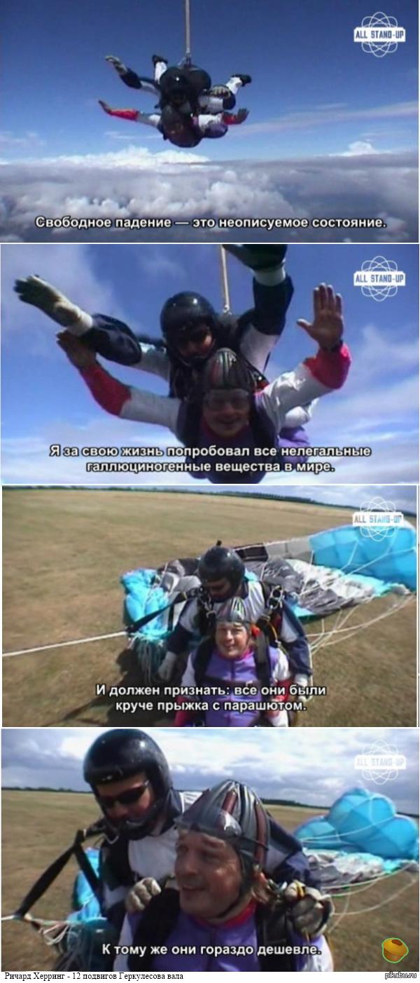 О прыжках с парашютом. Ричард Херринг