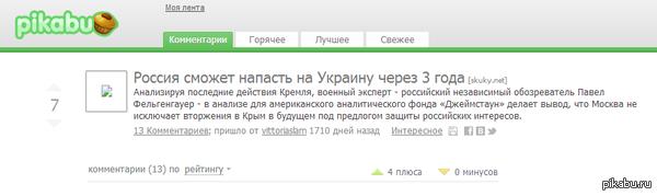 "Как в воду глядел Ссылка на пост: <a href=""http://pikabu.ru/story/rossiya_smozhet_napast_na_ukrainu_cherez_3_goda_3993"">http://pikabu.ru/story/_3993</a>"