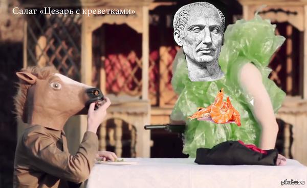 "Салат ""Цезарь с креветками"""