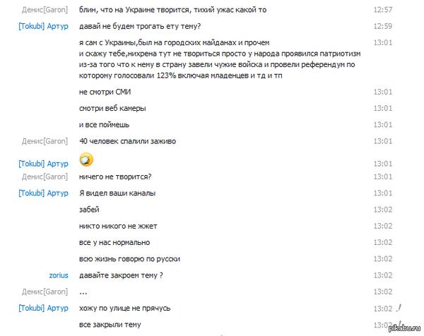Зомбирование Украины Работаю  с этим человеком уже где то год. Знал что он с Киева, но не думал что на Украине такое тотальное зомбирование. Прям страшно