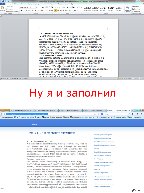 Дали мне задание, написать электронный учебник... и заполнить его выданной мне информацией.