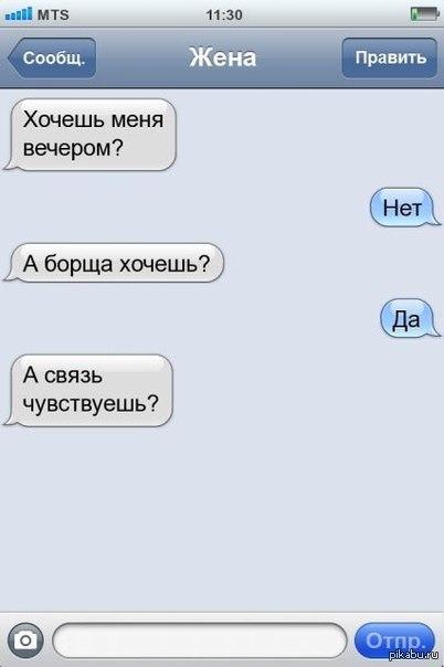 Sms намек на секс sms