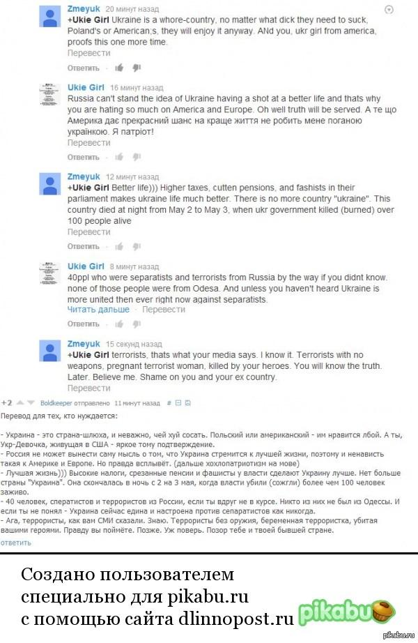 """""""Правда"""" по версии Америки. Украинка из сшп знает всю """"правду"""" про события в Одессе. Как же это всё таки грустно."""