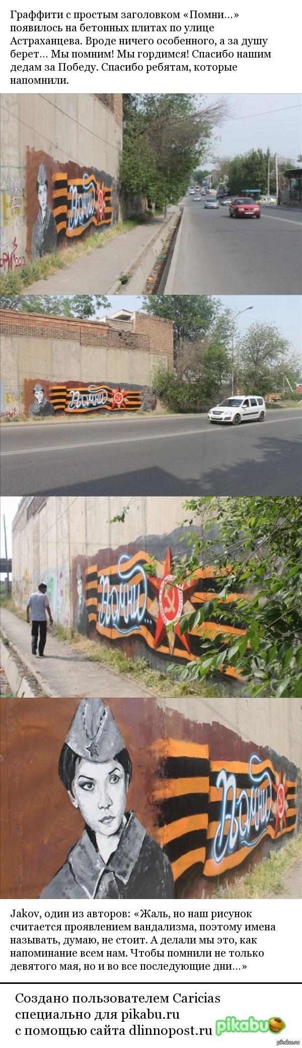 Граффити ко Дню Победы нарисовали в Казахстане