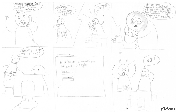 """""""Приключения человека-кретина"""" Мой способ меньше психовать на работе - рисовать комиксы по реальным ситуациям (еще парочка в комментариях)"""