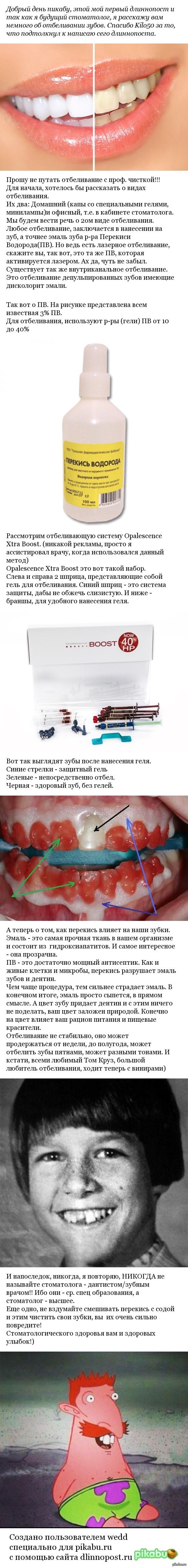 Отбеливание. Как проводится и как влияет на зубы.