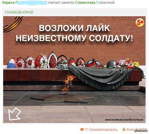 Это пипец, ребят... Захожу в Одноклассники, а там родственница оценила...И еще более 2000 дебилов.Вот почему я недолюбливаю этот праздник.