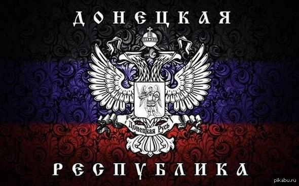 картинка днр флаг