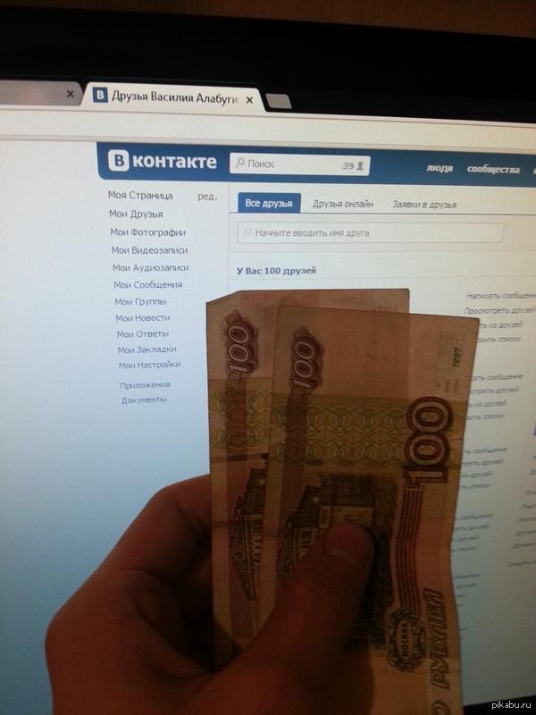 Не имей сто рублей А имей сто друзей. Всем добра и хороших людей!