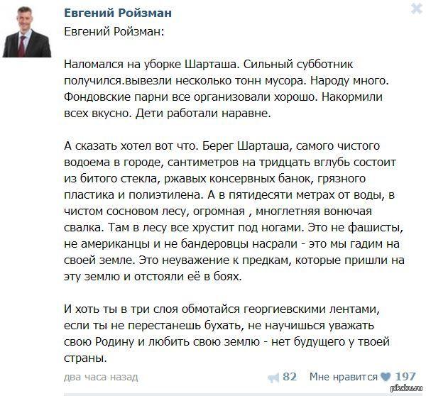 Давайте перестанем мусорить, ребята! Мэр Екатеринбурга Евгений Ройзман о прошедшем субботнике.