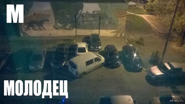 Мастер парковки 80 лвла А как паркуются ваши соседи?